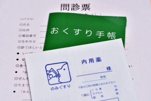 お薬手帳と問診票